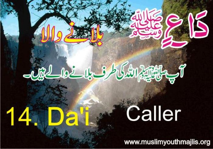 99 Name of Mohammad :: All India Muslim Youth Majlis